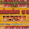 UGC National Seminar on 'Srimanta Sankaradeva as an innovator'